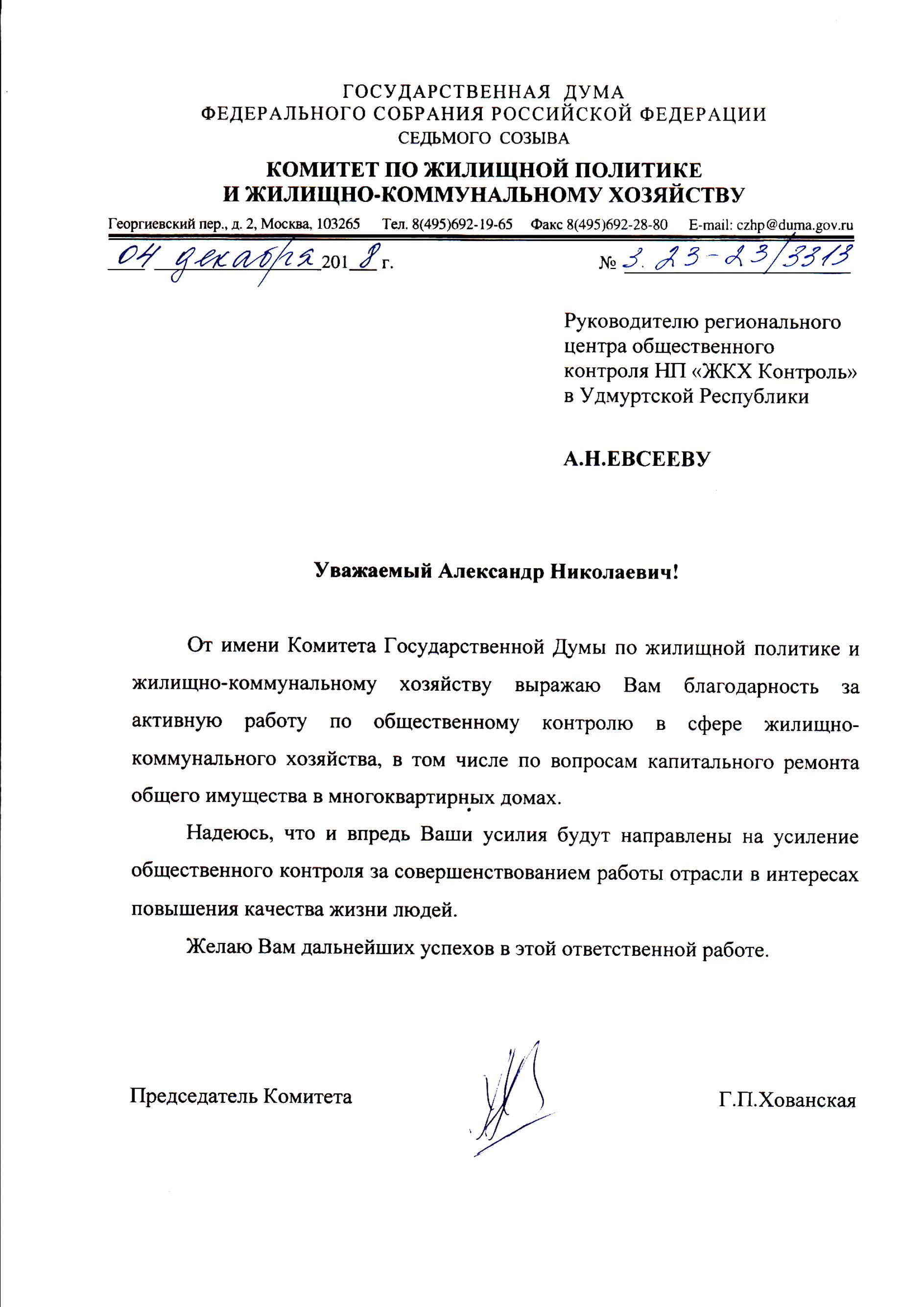 Благодарность Комитета Госдумы РФ-1