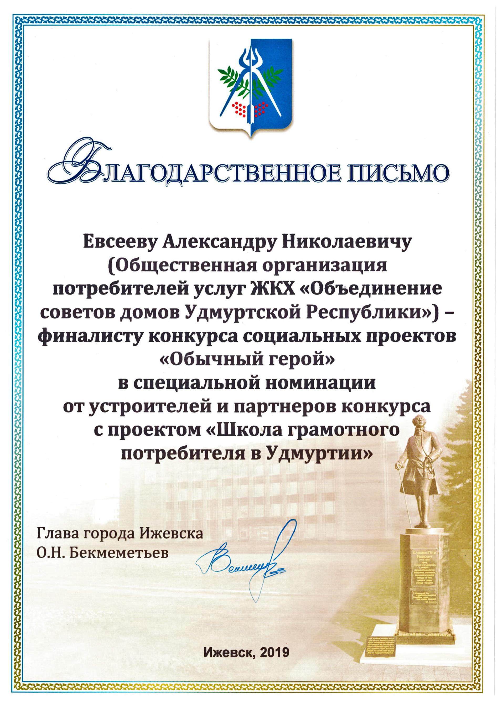 Благодарственное письмо Ижевск 2020-1