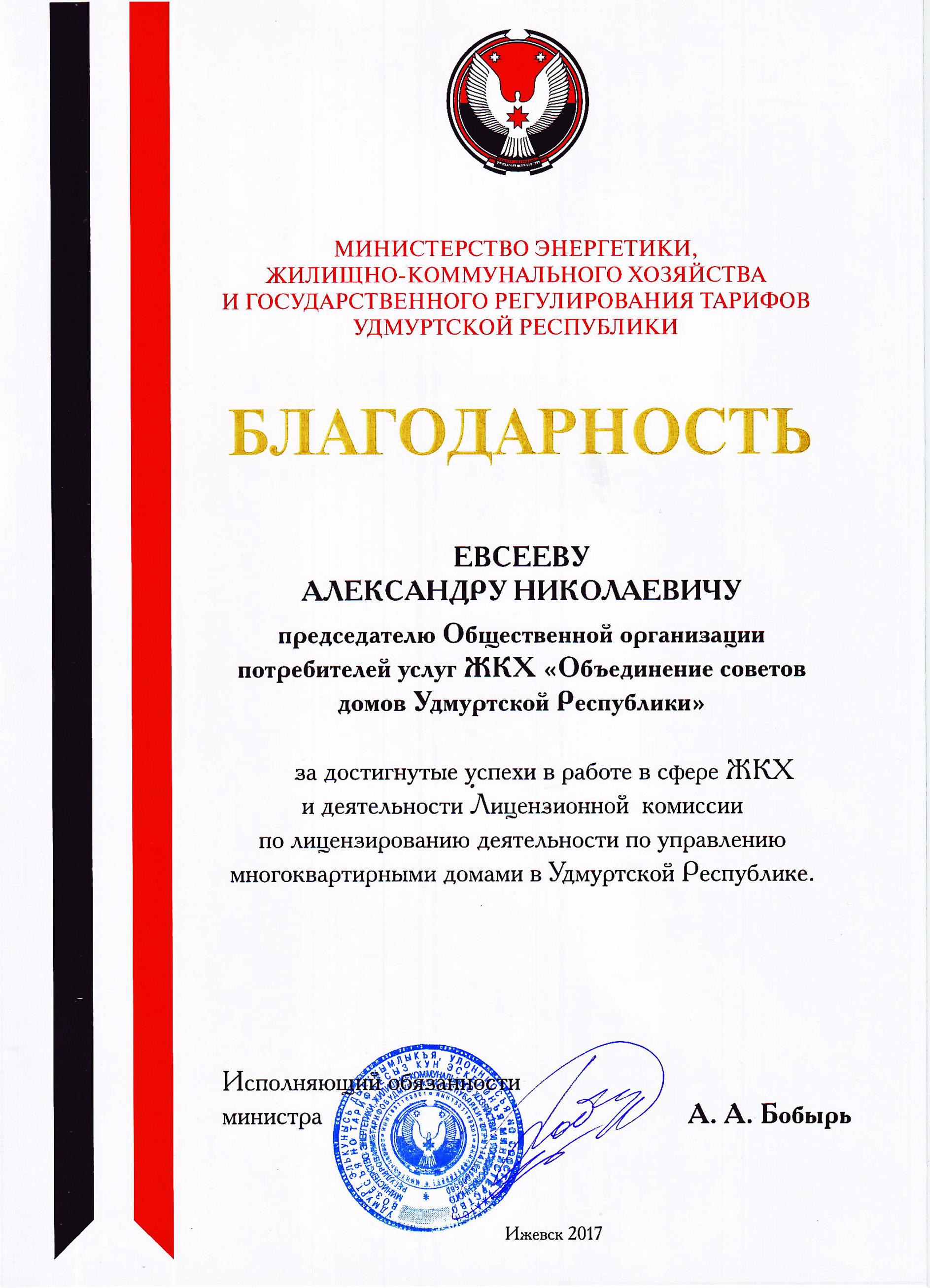 Евсеев А.Н. благодарность-1
