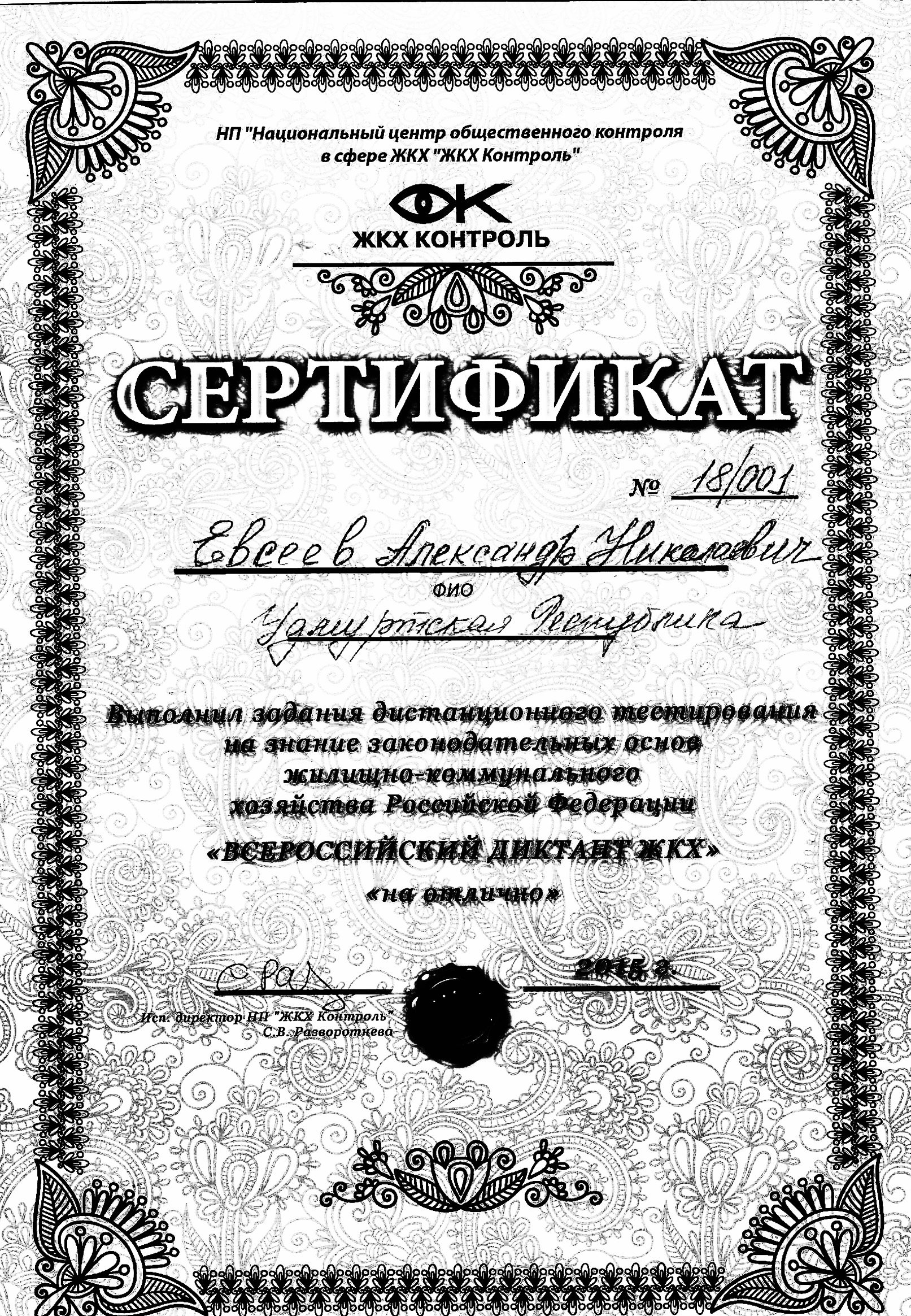 Сертификат Диктант ЖКХ-1